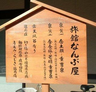 【平日限定】【連泊】なんぶ屋 ミニ湯治プラン【朝夕食付】