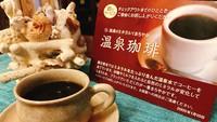 【スタンダード】2食プラン♪歴史ある別府:鉄輪の温泉宿♪大分の美食&名物「飲める温泉水」