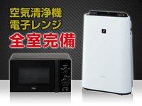 【秋冬旅セール】【朝食付き】【全室Wi-Fi接続OK】