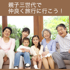 【添い寝無料】【家族同室】離れ・特別室限定!「お爺ちゃん、お婆ちゃんも笑顔」特典付き家族プラン