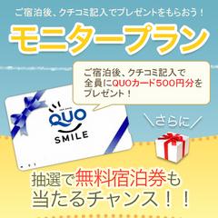 全室WiFi Free「一泊朝食ワンドリンク付プラン」にクオカード500円がついたモニタープラン!