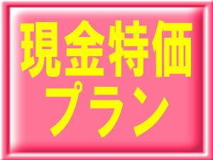 ◎現金特価◎シングル素泊まりプラン!JR浜松駅より徒歩2分!