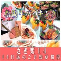 【さき楽14】松阪牛バイキング 【グルメカーニバル♪】