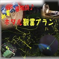 【初夏の風物詩♪】ホタル観賞付き宿泊プラン 夕食は 夏の松阪牛会席〜旬鱧もついています〜【特典付】