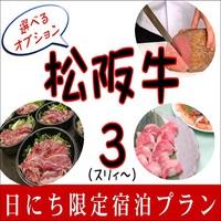 【選べるオプション】松阪牛3(スリィ〜)【日にち限定プラン】