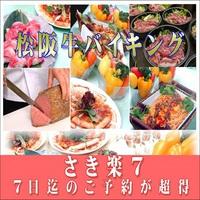 【さき楽7】松阪牛バイキング 【グルメカーニバル♪】
