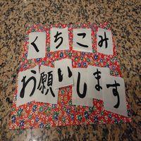 【モニタープラン】クチコミ投稿で2つの特典プレゼント!食事と温泉を楽しめる! 夏笑み懐石コース!