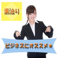 【ビジネスプラン★朝食付】ビジネスマンにオススメ☆全室無料Wi-Fi&無料駐車場も完備◎