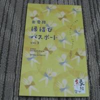 ☆縁結びパスポートでお得に松江・出雲旅 ♪一泊二食付きプラン♪