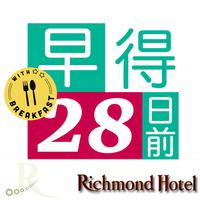 【早得28】朝食付き/室数限定!28日前までの予約でお得に泊まろう☆ビジネスやレジャーに最適