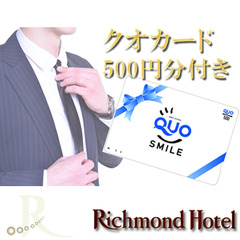 【QUO500円】食事なし/ビジネス応援!クオカード500円分付き☆最寄コンビには徒歩約2分!