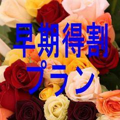 ◇【さき楽】7日前予約で超お得☆うれしい♪1泊素泊まりプラン◇