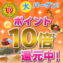【秋冬旅セール】★★ポイント10倍☆キャンペーン!