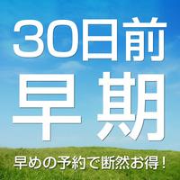 【早期割30】洞爺湖の味覚プラン☆一本気価格<さき楽>