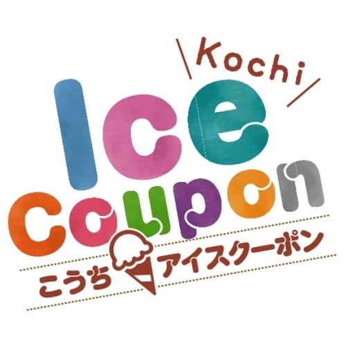 【アイスクーポン付】<朝食付>ご当地アイスで夏を乗り切ろう!朝食付プラン