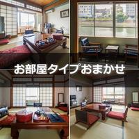 ■□おまかせ客室□■/トイレ付★Wi-Fi無料★