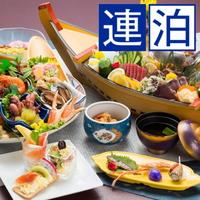 【連泊】◇2食付◇GW期間限定!高知の観光におすすめ♪2食付プラン【オンラインカード決済限定】