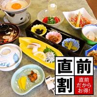 ◇朝食付◇★直前割引★お日にち限定でお得に!!朝食付プラン