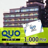 <素泊まり>ビジネス応援!QUOカード1000円×素泊まりプラン
