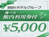 【GoTo35%割引】えらべる館内利用券5000円相当付 お客様還元☆うまかもんバイキングプラン