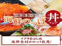 【限定2000円OFF】10種類の具材と7種類の出汁で作る鍋が楽しい☆あさくらうまかもんバイキング