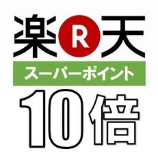 【 ポイント10倍 】〜素泊まりプラン♪〜