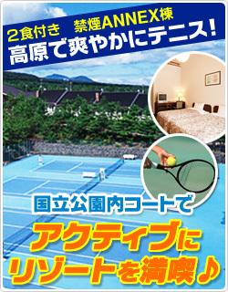 高原で爽やかにテニス
