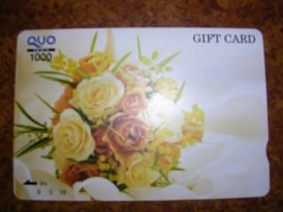 【GoTo対象外】QUOカード1,000円付♪【素泊まり】プラン