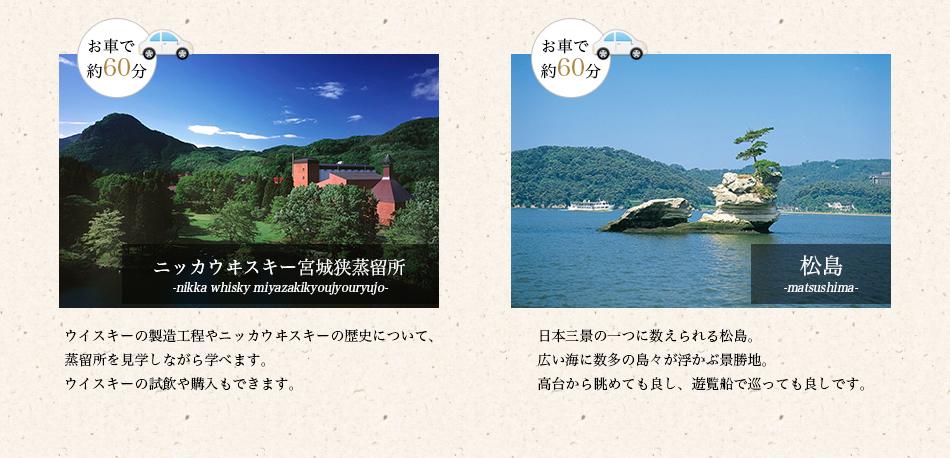 周辺観光/ニッカウイスキー・松島