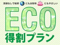 【アメニティなし】得割連泊ECOプラン☆環境とお財布にやさしく♪(素泊り)