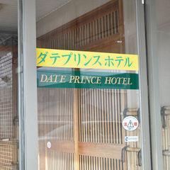★★室数限定★★得割プラン(素泊り)