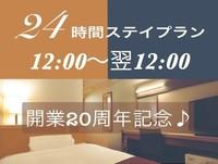 【開業20周年記念】★12時〜翌12時★最長24時間ステイプラン♪(素泊まり)