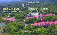 別館プリンセスコート/お部屋タイプホテルお任せ【禁煙】