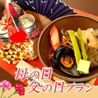 【5大特典付き】母の日・父の日プラン★富士見温泉があるホテルで日頃の感謝を伝える親子旅★期間限定