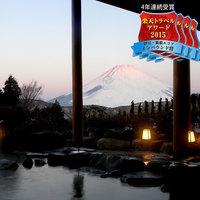 素泊まりプラン★箱根で富士山が見える絶景露天を満喫!温泉一人旅やご出張にもおすすめ
