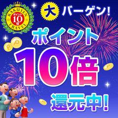◆ポイント10倍◆プレミアムビュッフェプラン★富士山の絶景露天★