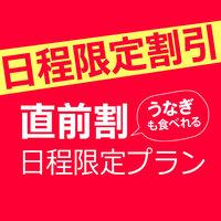 【直前割】室数&お日にち限定バイキングプラン!うなぎも食べれて2名1室利用で1名8,980円〜!