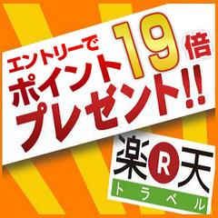 【ポイント10倍プラン】得旅エントリーでポイント19倍☆★素泊まり★Wi-Fi無料♪