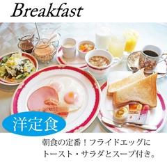 ♪お得な 洋朝定食付きプラン