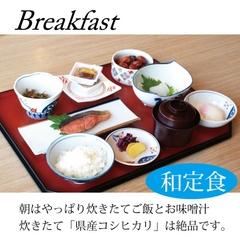 【当館人気プラン】富山県産「こしひかり」の和朝定食付きプラン