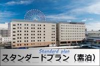 【素泊】2018年4月〜スタンダードプラン