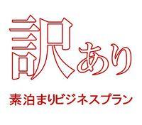 【訳あり】☆ライトツイン☆素泊り・1名利用♪♪