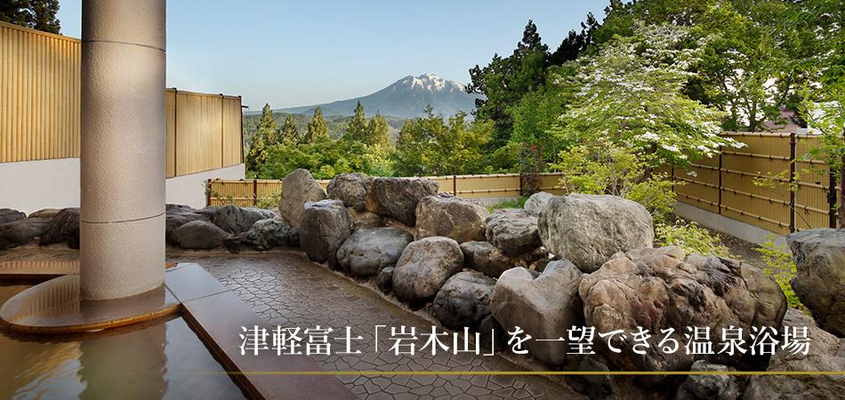 津軽富士「岩木山」を一望できる温泉浴場