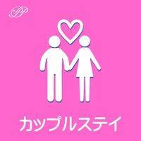 舞浜駅まで京葉線で約30分!千葉みなとカップルSTAY(素泊まり)