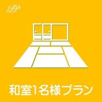 【和室1名ビジネスプラン】広いお部屋でゆったり(朝食付き)