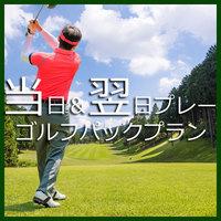 【年末年始豪華ディナー】当日&翌日プレー!レインボーヒルズCCゴルフパックプラン
