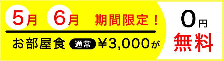5月、6月はお部屋食通常¥3000が無料に!!