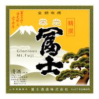 【詣でる つかる 頂きます】金賞受賞老舗酒蔵・富士酒造さんの日本酒と源泉かけながし温泉でほっこり♪
