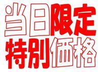 【当日限定特価】素泊まり◆全室禁煙◆温泉大浴場♪