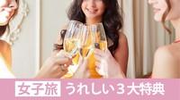 【女子旅】うれしい3大特典!チョコレート・スパークリングワイン・12時レイトチェックアウト☆素泊り☆
